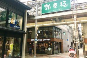 スタバ スターバックス 京都新京極店